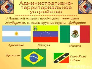 В Латинской Америке преобладают унитарные государства, но самые крупные страны -