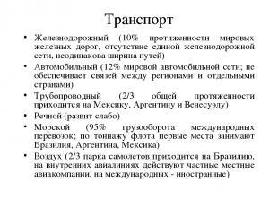 Транспорт Железнодорожный (10% протяженности мировых железных дорог, отсутствие