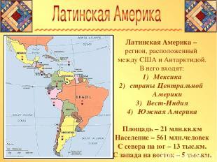 Латинская Америка – регион, расположенный между США и Антарктидой. В него входят