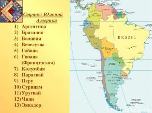 Страны Южной Америки Аргентина Бразилия Боливия Венесуэла Гайана Гвиана (Француз