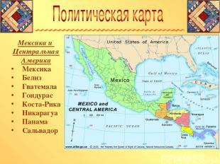 Мексика и Центральная Америка Мексика Белиз Гватемала Гондурас Коста-Рика Никара