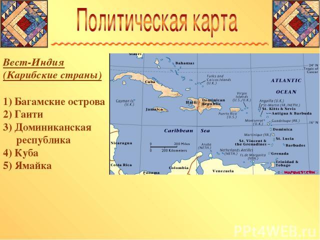 Вест-Индия (Карибские страны) 1) Багамские острова 2) Гаити 3) Доминиканская республика 4) Куба 5) Ямайка