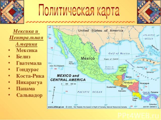Мексика и Центральная Америка Мексика Белиз Гватемала Гондурас Коста-Рика Никарагуа Панама Сальвадор