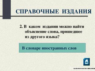 СПРАВОЧНЫЕ ИЗДАНИЯ В словаре иностранных слов 2. В каком издании можно найти объ