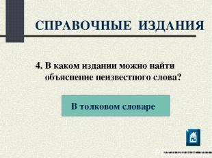 СПРАВОЧНЫЕ ИЗДАНИЯ В толковом словаре 4. В каком издании можно найти объяснение