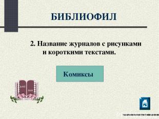 БИБЛИОФИЛ 2. Название журналов с рисунками и короткими текстами. Комиксы