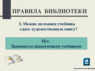 ПРАВИЛА БИБЛИОТЕКИ 3. Можно ли взамен учебника сдать художественную книгу? Нет.