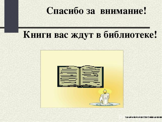 Спасибо за внимание! Книги вас ждут в библиотеке!