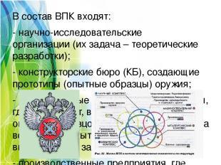 В состав ВПК входят: -научно-исследовательские организации(их задача – теорети