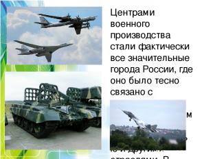 Центрами военного производства стали фактически все значительные города России,