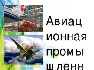Авиационная промышленностьразмещена, как правило, в крупных промышленных центра