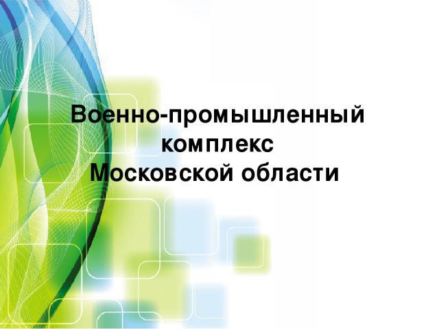 Военно-промышленный комплекс Московской области