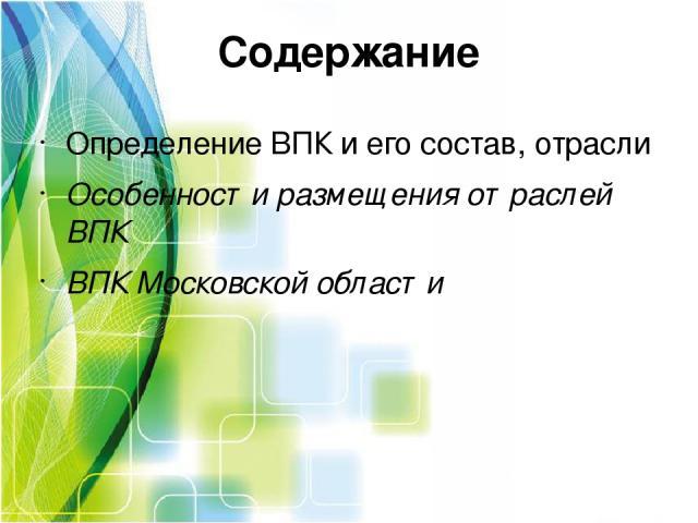 Содержание Определение ВПК и его состав, отрасли Особенности размещения отраслей ВПК ВПК Московской области