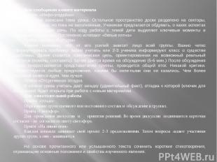 Для сообщения нового материала Приём «Инфо-угадайка» На доске записана тема урок