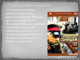 «Утомлённые солнцем» совместный российско-французский фильм 1994 года, драма реж