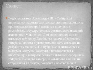 Годы правления Александра III. «Сибирский цирюльник» паровая самоходная лесопилк