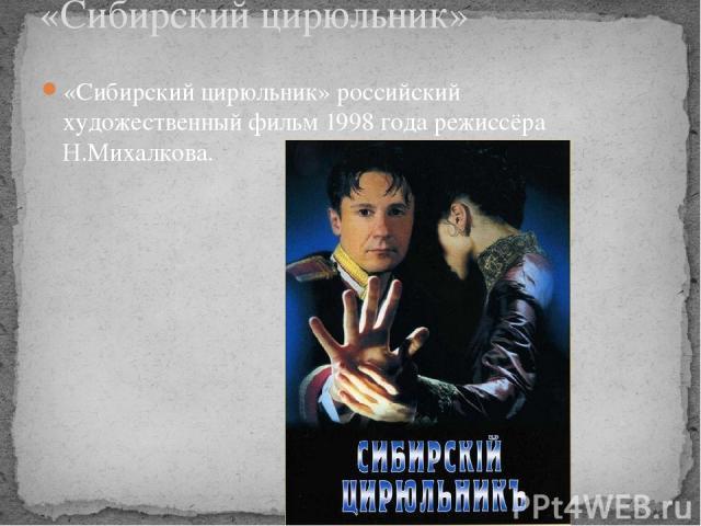 «Сибирский цирюльник» российский художественный фильм 1998 года режиссёра Н.Михалкова. «Сибирский цирюльник»