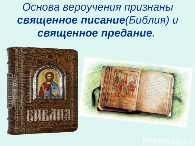 Основа вероучения признаны священное писание(Библия) и священное предание.