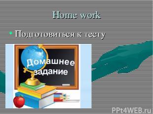 Home work Подготовиться к тесту