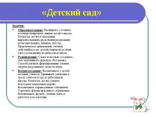 «Детский сад» Задачи: Образовательные: Расширить, уточнить и конкретизировать зн