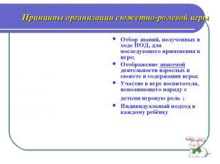 Принципы организации сюжетно-ролевой игры Отбор знаний, полученных в ходе НОД, д