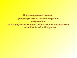 Презентацию подготовила учитель русского языка и литературы Табунова Е.А., МОУ Ш