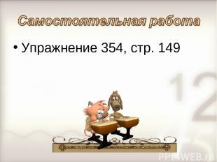 Упражнение 354, стр. 149