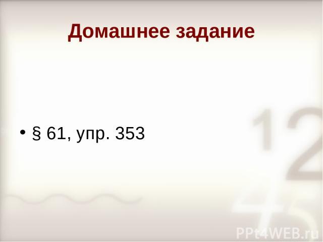 Домашнее задание § 61, упр. 353