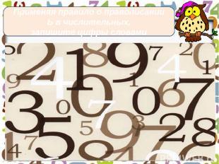 Применяя правило о правописании Ь в числительных, запишите цифры словами 777 568