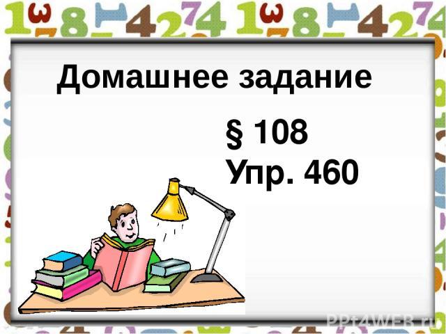 Домашнее задание § 108 Упр. 460
