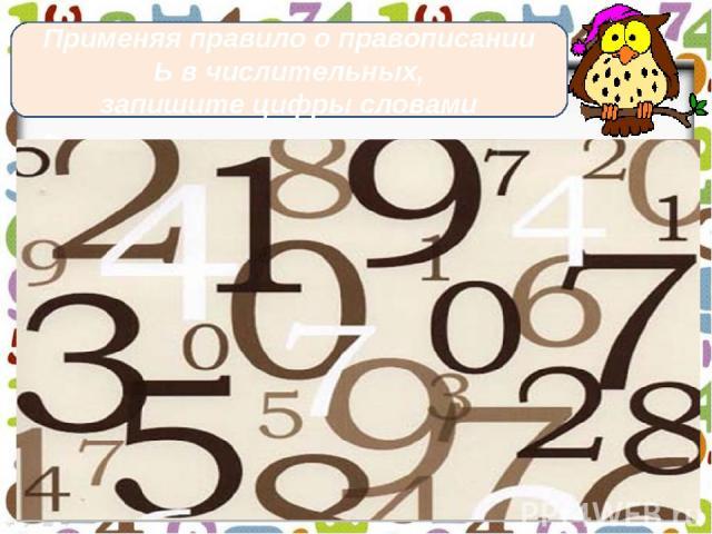 Применяя правило о правописании Ь в числительных, запишите цифры словами 777 568 932 20 60 89 58 9