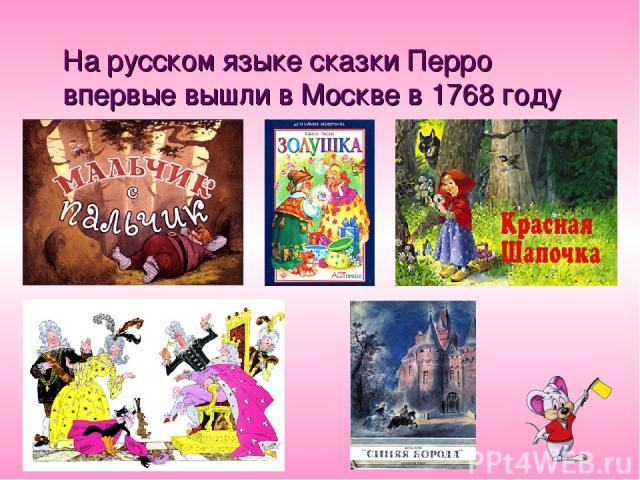 На русском языке сказки Перро впервые вышли в Москве в 1768 году
