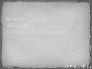 Былина «Вольга и Микула Селянинович».
