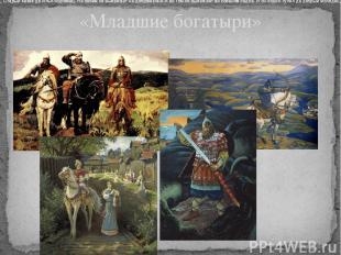 «Младшие богатыри» Выезжает оттуль да добрый молодец, Старый казак да Илья Муром