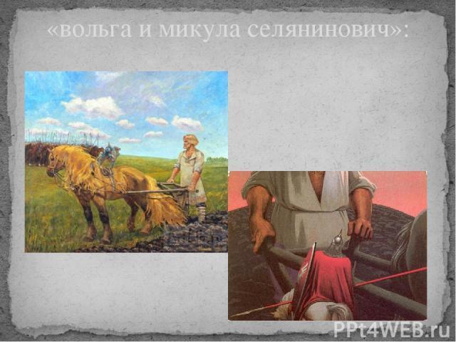 «вольга и микула селянинович»: