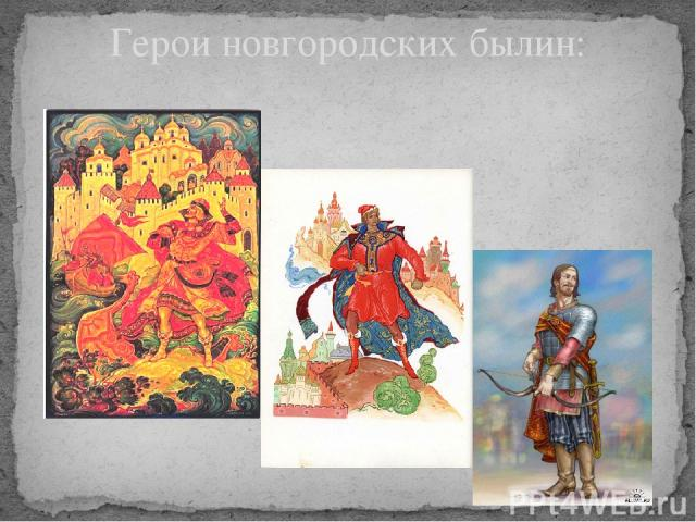 Герои новгородских былин: