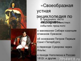 «Своеобразная устная энциклопедия по истории» В преданиях часто говорится об изв