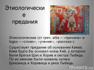 Этиологические предания Этиологические (от греч. aitia – «причина» и logos – «сл