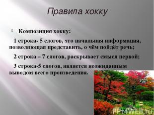 Правила хокку Композиция хокку: 1 строка- 5 слогов, это начальная информация, по
