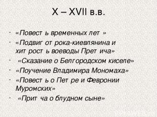 X – XVII в.в. «Повесть временных лет» «Подвиг отрока-киевлянина и хитрость воево