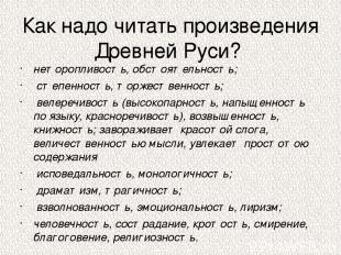 Как надо читать произведения Древней Руси? неторопливость, обстоятельность; степ