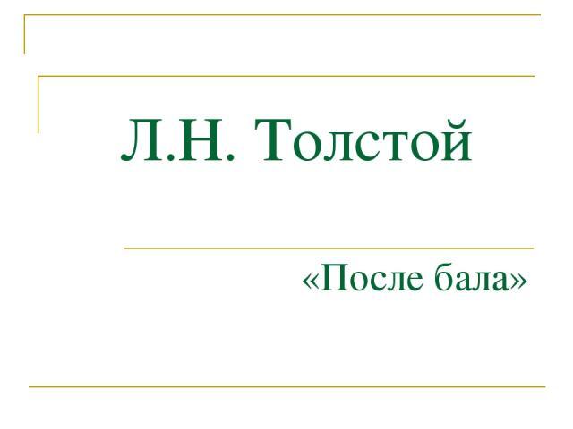 Л.Н. Толстой «После бала»