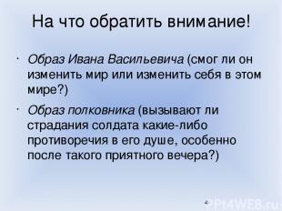 На что обратить внимание! Образ Ивана Васильевича (смог ли он изменить мир или и
