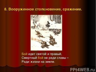 8. Вооруженное столкновение, сражение. Бой идет святой и правый, Смертный бой не