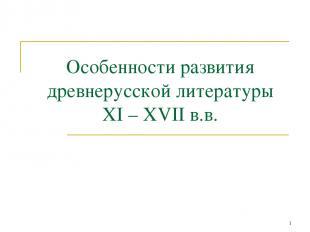 Особенности развития древнерусской литературы XI – XVII в.в. *