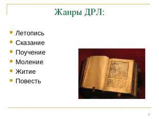 Жанры ДРЛ: Летопись Сказание Поучение Моление Житие Повесть *