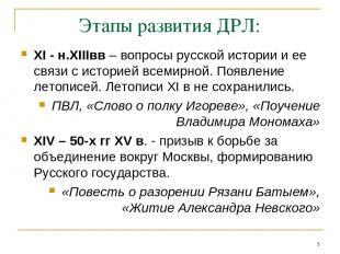 Этапы развития ДРЛ: XI - н.XIIIвв– вопросы русской истории и ее связи с историе