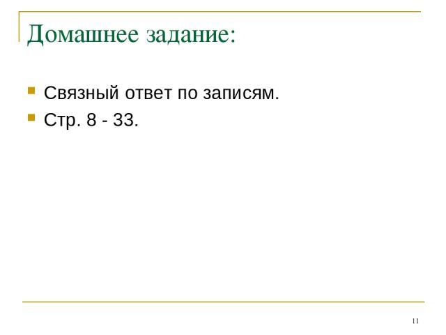 Домашнее задание: Связный ответ по записям. Стр. 8 - 33. *