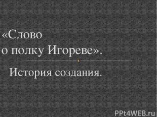 История создания. «Слово о полку Игореве».