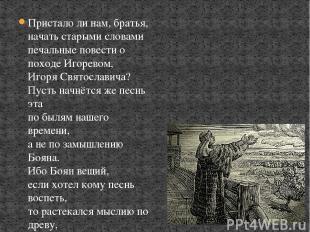 Пристало ли нам, братья, начать старыми словами печальные повести о походе Игоре